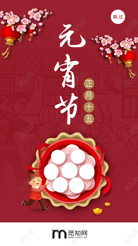 中国 正月